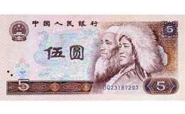 一九八零年五元纸币值多少钱?一九八零年五元纸币最新价格表