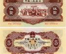 一九五六年五元纸币值多少钱?一九五六年五元纸币最新价格