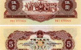 一九五六年五元紙幣值多少錢?一九五六年五元紙幣最新價格