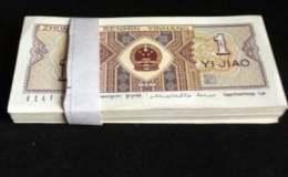 1980年一角錢紙幣值多少錢?1980年一角錢紙幣收藏前景分析
