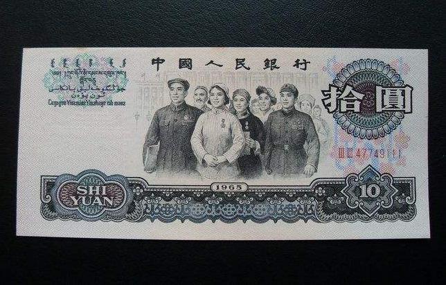 第三套十元人民币值多少钱?第三套十元人民币收藏价值分析