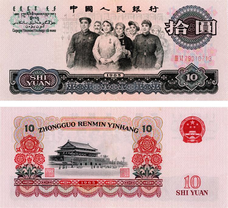 第三套人民币十元值多少钱?第三套人民币收藏前景分析