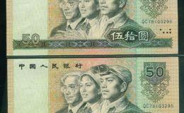 1990年的50元人民幣值多少錢?1990年的50元人民幣升值空間