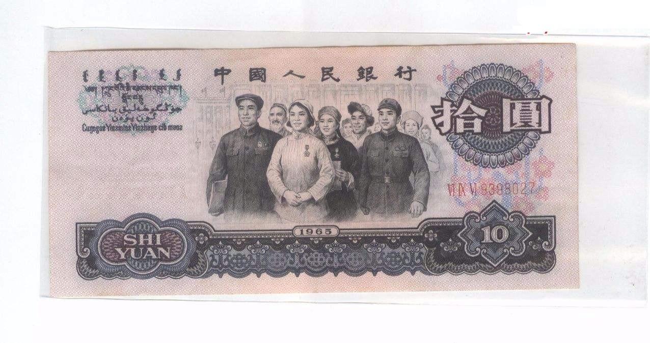 65年10元人民幣值多少錢?65年10元人民幣最新價格