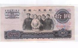 65年10元人民币值多少钱?65年10元人民币最新价格