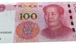 99年100元人民幣值多少錢?99年100元人民幣收藏價格