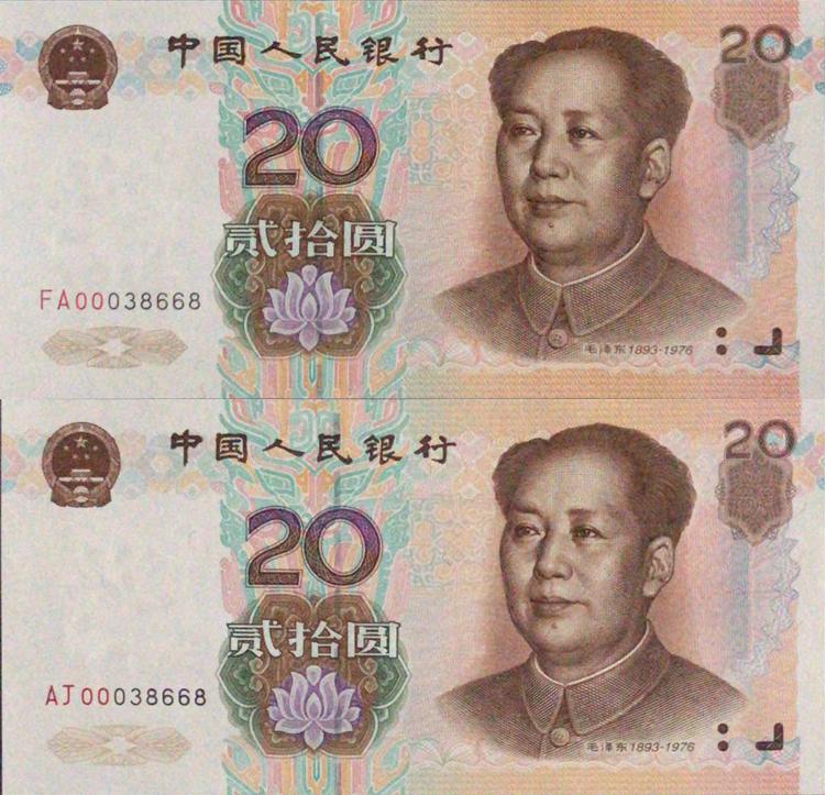 1999年20元人民幣值多少錢 1999年20元人民幣升值空間