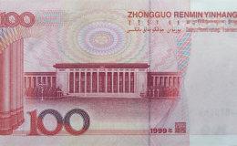 1999年100元人民幣值多少錢 1999年100元人民幣最新價格