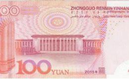 人民币的景点都是哪里 人民币背后的旅游景点介绍