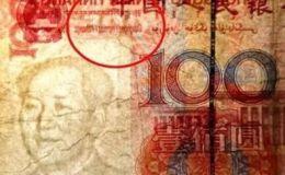 人民币错版币怎么鉴定 人民币错版币鉴定