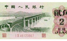 人民币2角收藏价格表 各个版本人民币2角价格多少