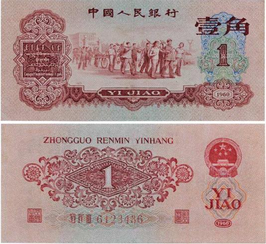 人民币1角收藏价格表 人民币1角收藏价值如何