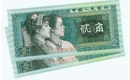绿色2角纸币值多少钱 80年绿色2角市场价格