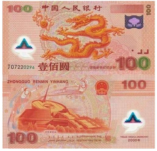龙钞100元最新价格 龙钞100元最新报价多少
