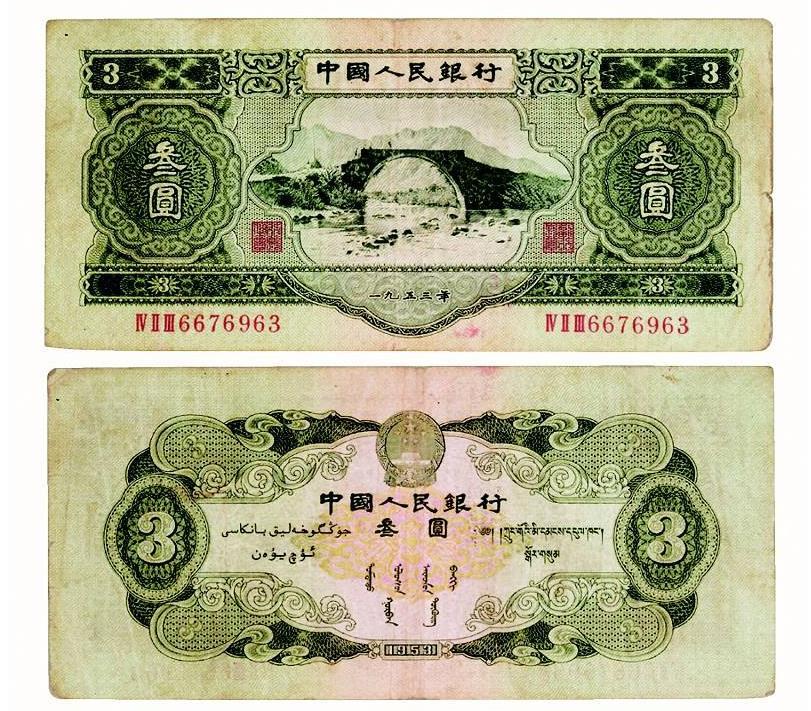 三元紙幣值多少錢一張 三元紙幣圖片及價格