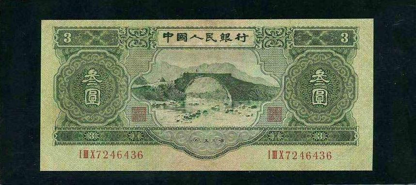 三元纸币值多少钱一张 三元纸币图片及价格