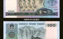 老100元人民币值多少钱 80版的老100元人民币收藏前景如何