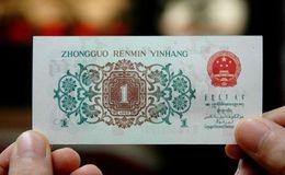 老一角钱纸币值多少钱 老一角纸币价格表