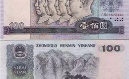 第四套人民币100元 第四套人民币100元值多少钱