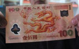 龙钞最新价格2018 龙钞最新报价是多少钱