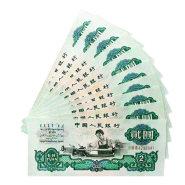 1960年贰元纸币值多少钱 1960年贰元纸币价格表