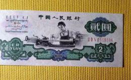 两元的纸币现在多少钱 车工两元纸币价格