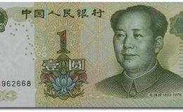 九九版人民币收藏价值 九九版人民币最新价格多少