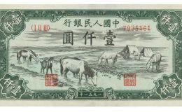 人民幣1000元圖片 人民幣1000元價格及圖片