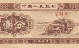 一分的紙幣1953年的多少錢 一分的紙幣1953年值得收藏投資嗎
