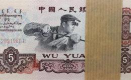 1960年的5元人民幣值多少錢 1960年的5元人民幣收藏價值分析