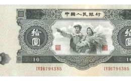 第二套人民币图片图样 最新报价
