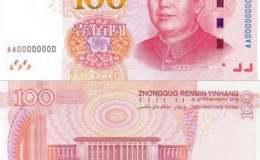 2015年100元人民币值多少钱 2015年100元人民币值得收藏吗