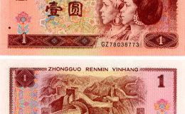 1996年1元紙幣價格多少錢 1996年1元紙幣升值潛力分析