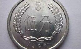 86年5分硬币价格表 86年5分硬币单枚5000元以上