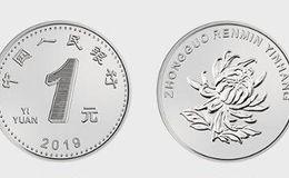 新版一元硬币 新版一元硬币有收藏价值吗