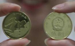 五元硬币 五元硬币值多少钱