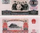 65年10元人民币值多少钱 65年10元人民币价格表