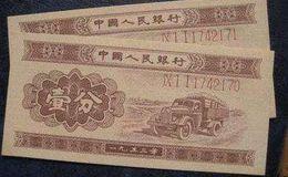 老一分钱纸币值多少钱 老一分钱纸币价格表最新