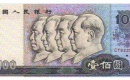 老一百元纸币值多少钱 老一百元纸币目前市场价