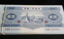老式2元纸币值多少钱  2元钱纸币收藏价格表
