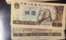 老式5元纸币值多少钱 99版5元是最具升值潜力?