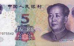 2005年5元紙幣值得收藏嗎 2005年紙幣價格表