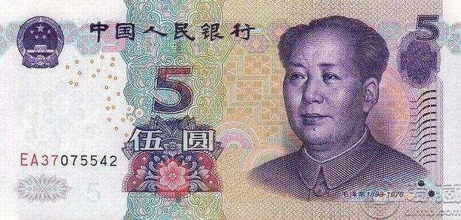 2005年5元纸币值得收藏吗 2005年纸币价格表