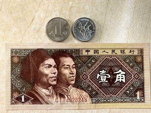 一角二角五角纸币价格是多少 一角二角五角纸币收藏价值分析