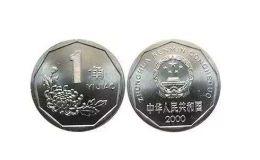 一角硬币哪年的最值钱 一角硬币价格表大全最新