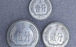 1一5分硬幣回收價格表 回收1一5分硬幣市場價值