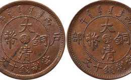 大清铜币现在多少钱 大清铜币有收藏价值吗