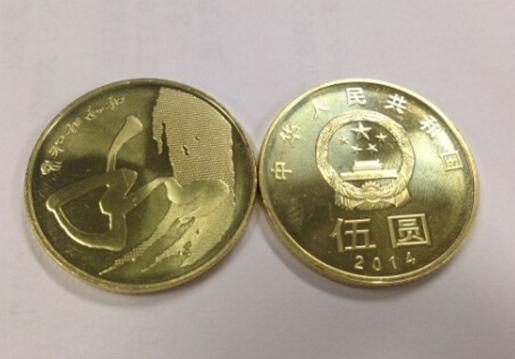 5元硬币 5元硬币回收价格表最新