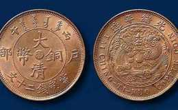 大清铜币值多少钱 大清铜币图片及价格