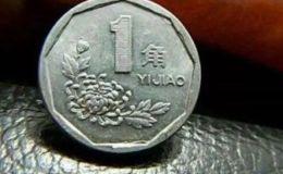菊花一角硬币价格表 菊花一角最新价格表